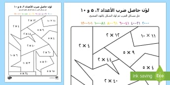 لون الشكل حسب حاصل ضرب الأعداد - جدول الضرب، ضرب الأعداد، عربي، أوراق عمل، نشاطات، حساب