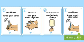 How to Wash Your Hands Display Posters Arabic/English - EAL How to Wash Your Hands Display Posters - Wash hands, hands, washing, toilet, drinking, eating, n