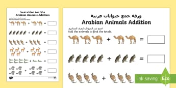 Arabian Animals Addition Activity Sheet Arabic/English  - Science, Living World, Arabian animals, desert animals, addition, maths, counting, activity sheets,