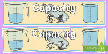 Capacity Display Banner English/Mandarin Chinese - Capacity Display Banner - displays, banners, measure, visual aid, capactiy, capasity, capcity, capac