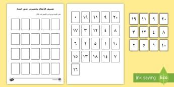 تصنيف الأعداد بخمسات حتى المئة - ، رياضيات ، المرحلة الابتدائيةنشاط، يساعد التلاميذ، ت