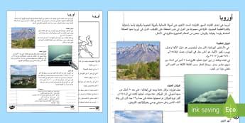 معالم جغرافية أوربية نشاط للفهم القرائي  - أوروبا، معالم طبيعية، جغرافيا، عربي، معالم، خصائص، نه