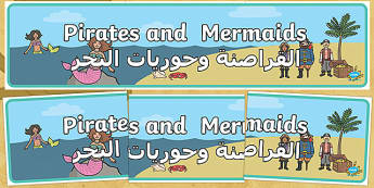 Pirates and Mermaids Display Banner Arabic/English