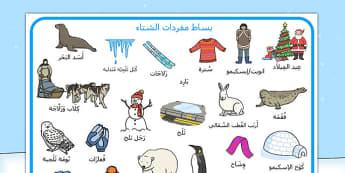 بساط مفردات الشتاء - وسائل تعليمية، شبكة مفردات، موارد تعليمية