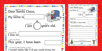 Letter to Santa Cloze Procedure Writing Template Arabic/English - Letter to Santa Cloze Procedure Writing Template - santa, letter, christmas, cloze, father christmas