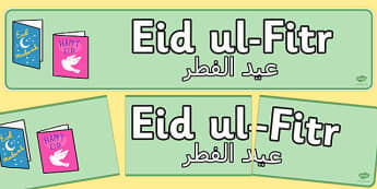 Eid al Fitr Display Banner Arabic Translation - arabic, eid al fitr, display banner, display
