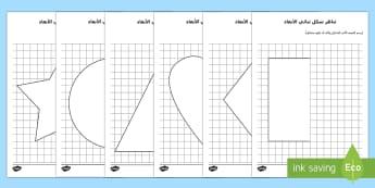 تناظر شكل ثنائي الأبعاد - التناظر، تناظر، تماثل، التماثل، عربي، رياضيات، أشكال،