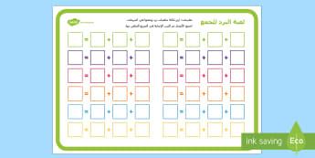 لعبة النرد للجمع - الجمع والطرح، الجمع، النرد، لعبة، ألعاب، عربي، أنشطة،
