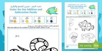 Under the Sea Themed Addition and Subtraction Puzzle 0 to 10 Arabic/English - under the sea, under the sea numeracy puzzle, under the addition, under the sea subtraction, +, subs