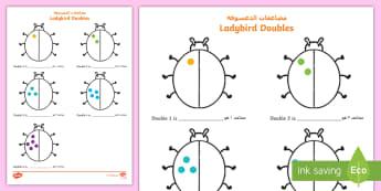 Ladybird Doubles to 10 Activity Sheet Arabic/English - doubles, doubling, double, worksheet, ladybirds, ladybirds doubles, EAL, Arabic.,Arabic-translation