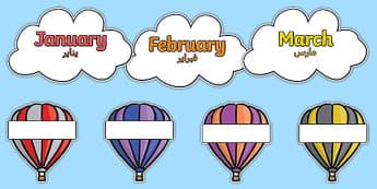 Editable Hot Air Balloon Birthday Display Arabic Translation - arabic, birthday, birthday display, editable birthday display, classroom display, classroom management, hot air balloon