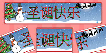 Christmas Display Banner (Chinese) - Christmas, xmas, China, Chinese, display banner, Santa, Father Christmas, tree, advent, nativity, santa, father christmas, Jesus, tree, stocking, present, activity, cracker, angel, snowman, advent , bauble