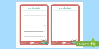 استمارات طلبات الزبون لنشاط لعب دور في المقهى - كتابة، نشاط تمثيل الأدوار، لعب أدوار، المقهى، عربي,Arabic