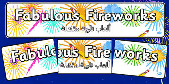 Fabulous Fireworks Display Banner Arabic Translation - arabic