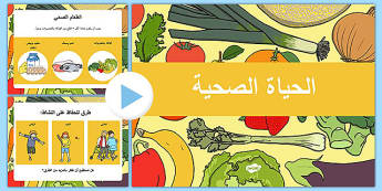 Healthy Eating and Living PowerPoint Arabic - arabic, powerpoint, power point, interactive, powerpoint presentation, healthy eating, healthy living, health powerpoint, how to be healthy, presentation, slide show, slides, discussion aid, discussion po