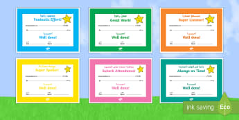 End of Term/Term Time Award Certificates Arabic/English - EAL End of Term Award Certificates, end of term, award, scroll, reward, award, certificate, medal, r