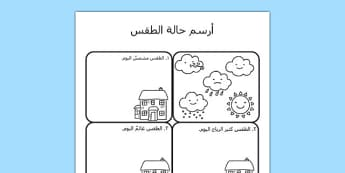 أوراق عمل رسم عن الطقس - الطقس، أوراق عمل، وسائل تعليمية