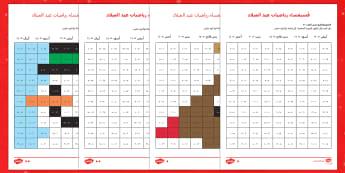 أوراق عمل فوسيفساء رياضيات عيد الميلاد - عيد الميلاد، لون، تلوين، الأعداد، الجمع والطرح، حساب،