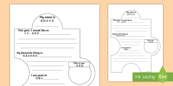 Transition Display Jigsaw Activity English/Mandarin Chinese - Transition Display Jigsaw Activity - transition, games, match, back to school, new class, trasition,