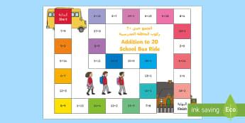 Addition within 20 Bus Board Game Arabic/English - add, adding, games, maths, numeracy, +, adition, numracy, additon, matsh, EAL,Arabic-translation
