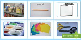 مجموعة صور أدوات مدرسية - العودة إلى المدرسة، أدوات مدرسية، عربي، صور,Arabic