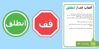 لعبة قف انطلق - إشارات، المرور، لعبة، قف، تحرك، انطلق Arabic