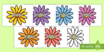 सप्ताह के दिन- फूलों पर - सप्ताह के दिन-फूलों पर- दिन,सप्ताह,प्र