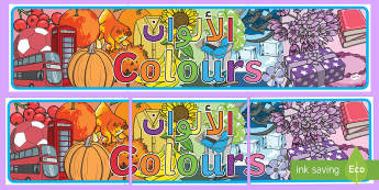 Colour Display Banner Banner Arabic/English - Colour Display Banner - colour, colouring, display, banner, poster, sign, colour mixing, black, whit