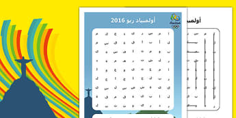 Rio Olympics 2016 Word Search Arabic - arabic, rio olympics, 2016 olympics, rio 2016, wordsearch, word search