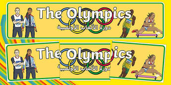 The Olympics Display Banner Arabic Translation - Olympics, Olympic Games, sports, Olympic, London, 2012, display, banner, poster, sign, Olympic torch, flag, countries, medal, Olympic Rings, mascots, flame, compete, tennis, athlete, swimming, race, ,