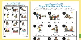 Days, Months and Seasons Missing Letters Activity Sheet Arabic/English - Days Months and Seasons Missing Letters Worksheet - months, days, leters, lettes, seaons, activity s