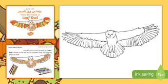 Leaf Owl Craft Instructions Arabic/English