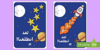 ملصقات لعب دور في سفينة الفضاء