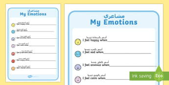 My Emotions Writing Template Arabic/English - My Emotions Writing Template - feelings, emotions, SEN, class management, EAL, emtions, pictures of