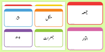 Days of the Week Flashcards Urdu - urdu, days, week, flashcards, cards