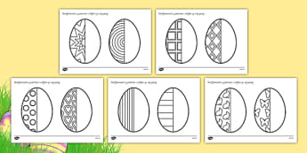 Cymesuredd Wŷau Pasg - welsh, cymraeg, Pasg, cymesuredd, mathemateg, wŷ Pasg, symmetry, sheets, symmetry sheets, easter egg, sysmmetry activity, easter egg symmetry, easter symmetry, reflection, creating symmetry, numeracy, math, shapes,