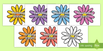 Days of the Week on Flowers Signs English/Hindi - Days of the Week on Flowers - days, week, display, visual aid, flashcards, days of the wek, days pf