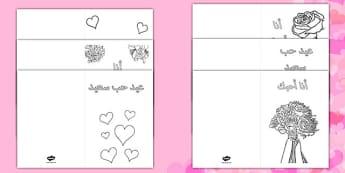 قوالب تلوين بطائق لعيد الحب - عيد الحب، فالنتاين، وسائل تعليمية
