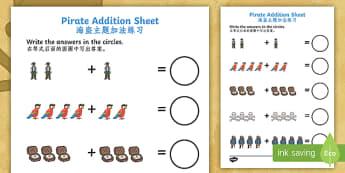 Pirate Addition Activity Sheet English/Mandarin Chinese - pirates, pirate addition, pirate addition worksheet, pirate counting and addition, pirate counting,