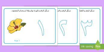 أوراق تشكيل الأرقام بالمعجون - بطاقات أرقام معجون تشكيل أشكال رسوم العد من 1 الى 10,Arabic