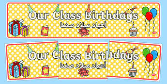 Our Class Birthdays Display Banner Arabic Translation - arabic, Birthday, birthday poster, birthday display, birthday banner, months of the year, cake, balloons, happy birthday