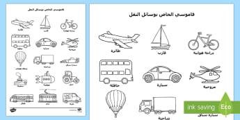 قاموس مفردات وسائل النقل - وسائل المواصلات، النقل، عربي، المواصلات، تلوين، أوراق