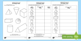 3D Shape Hunt Activity Sheet Arabic/English - 3D Shape Hunt Worksheet - 3d, shape, hunt, worksheet, sheet, 3dshape, 3d sape, shaoe,Arabic-translat