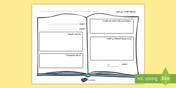 ورقة نشاط مراجعة كتاب - ورقة عمل مراجعة كتاب - مراجعة كتاب، ورقة عمل، كتاب، مرا