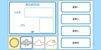 Weather Calendar Mandarin Chinese - mandarin chinese, Weather calendar, Weather chart, weather, calendar, months, days, weather display, date display, rain, sun, snow, fog, cloud