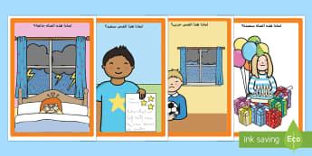 بطاقات أسئلة لماذا المتعلقة بالمشاعر  - أسئلة، مشاعر، تعبير، بطاقات، عواطف، تواصل، محادثة، إخ