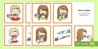 بطاقات تسلسل تنظيف الأسنان  - تنظيف الأسنان، أسنان، بطاقات، تسلسل، الصحة، عربي,