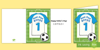 Football Themed Father's Day Gift Card Template English/Mandarin Chinese - fathers day, father, dad, daddy, grandad, grandpa, card, templet,EAL