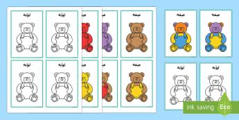 لعبة الدبدوب للوصف والتلوين - تلوين، دبدوب، بطاقات، عربي، الوان، لون، الألوان,Arabic