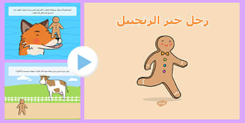 Arabic The Gingerbread Man Story Powerpoint-Arabic